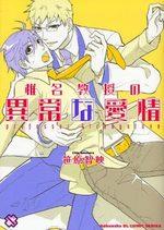 Professor Strange Love 1 Manga