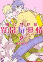 Professor Strange Love 2 Manga