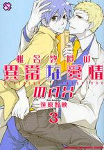 Professor Strange Love 3 Manga