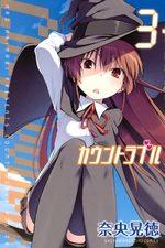 Countrouble 3 Manga