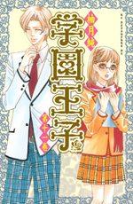 Gakuen Ouji - Playboy Academy 11 Manga