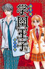 Gakuen Ouji - Playboy Academy 12 Manga