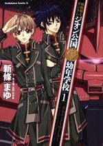 Mobile Suit Gundam - Zeon Kôkoku Yônen Gakkô # 1