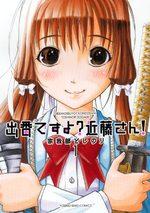 Deban Desu yo? Kondô-san 1 Manga