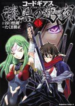 Code Geass - Shikkoku no Renya 1 Manga