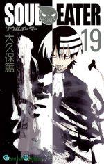 Soul Eater 19 Manga