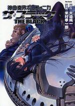 Polyphonica The Black, le Cantique des Damnés 1 Manga