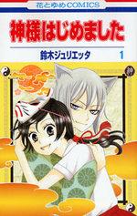 Divine Nanami 1 Manga