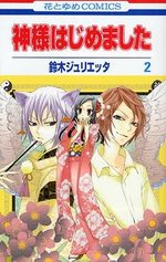 Divine Nanami 2 Manga