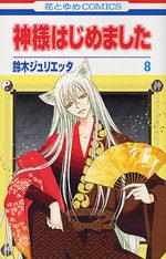 Divine Nanami 8 Manga