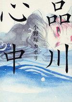 Shinagawa Shinjû 1 Manga