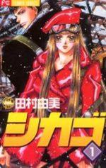 Chicago 1 Manga