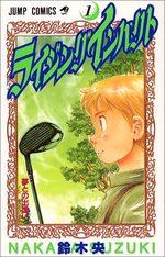 Rising Impact 1 Manga