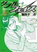 Double Face 23 Manga