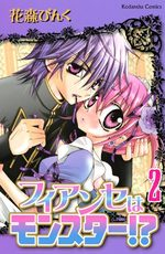 Fiancé wa Monster!? 2 Manga