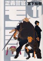 Monju - Au Service de la Justice 11 Manga