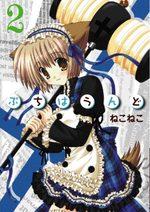 Petite Hound 2 Manga