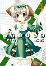 Petite Hound 4 Manga