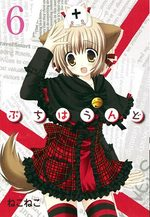 Petite Hound 6 Manga