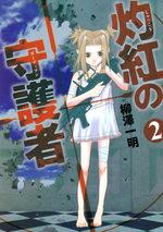 Shakkô no Guardian 2 Manga