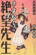 Sayonara Monsieur Désespoir 24 Manga