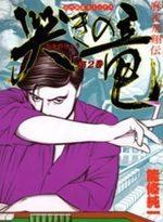 Naki no Ryû 2 Manga