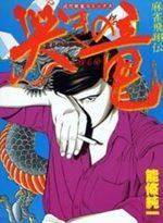 Naki no Ryû 4 Manga
