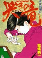 Naki no Ryû 5 Manga
