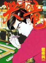 Naki no Ryû 6 Manga