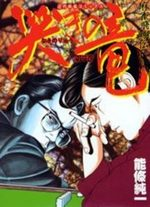 Naki no Ryû 7 Manga