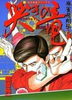 Naki no Ryû 8 Manga