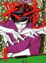 Naki no Ryû 9 Manga
