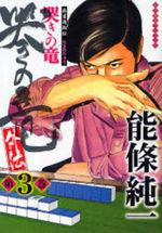 Naki no Ryû Gaiden 3 Manga