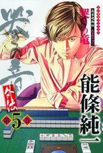 Naki no Ryû Gaiden 5 Manga