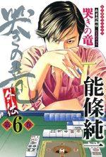 Naki no Ryû Gaiden 6 Manga