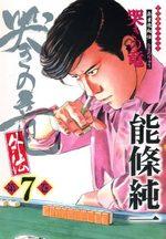 Naki no Ryû Gaiden 7 Manga