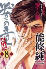 Naki no Ryû Gaiden 8 Manga