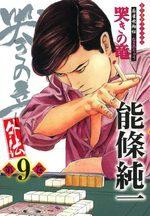 Naki no Ryû Gaiden 9 Manga