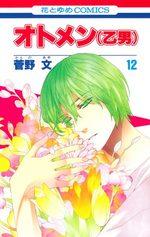 Otomen 12 Manga