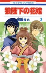 Ôkami Heika no Hanayome 3 Manga