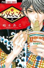 Le Chemin des Fleurs 3 Manga