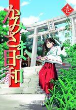 Kamisama Biyori 1 Manga