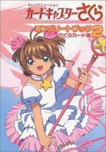 Terebi Animation Card Captor Sakura Complete Book 2 Artbook