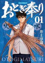 Otogi Matsuri 1 Manga