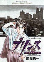 Prince 1 Manga