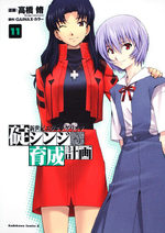 Evangelion - Plan de Complémentarité Shinji Ikari 11 Manga