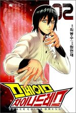 Space China Dress 2 Manhwa