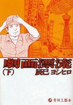 Une Vie dans les Marges 2 Manga
