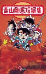 Aoyama Gôshô tanpenshû 1 Manga
