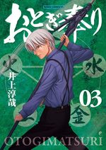 Otogi Matsuri 3 Manga